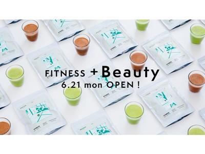 ベイクルーズのフィットネス事業が、初のオンラインストアFITNESS+Beauty(フィットネスプラスビューティー)を、6月21日(月)よりオープン!