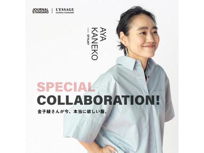 人気スタイリストの金子綾さんと、JOURANL STANDARD / JOURNAL STANDARD L'ESSAGEの2ブランド同時コラボレーションアイテムが7月16日(金)販売スタート