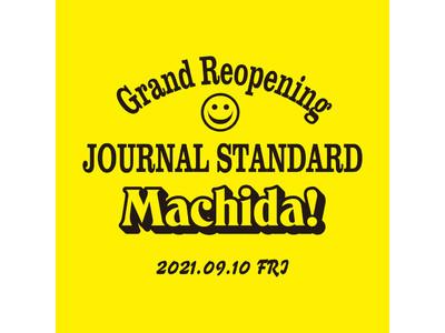 9月10日(金)JOURNAL STANDARD 町田店がリニューアルオープン!