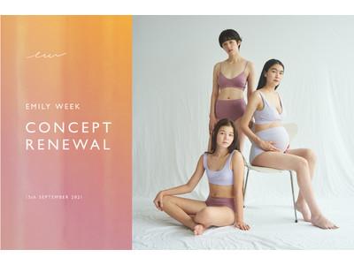 EMILY WEEK(エミリーウィーク)が4周年を区切りにコンセプトリニューアル。女性の体の変化と、それぞれの選択に寄り添うライフスタイルブランドへ。