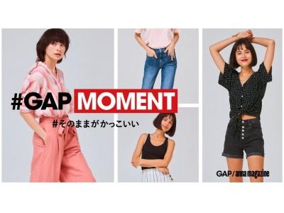 Gap と anna magazine によるパートナーシップコンテンツ第3弾が公開!
