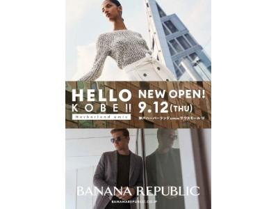 バナナ・リパブリックが『神戸ハーバーランドumie』に、9月12日(木)ストアオープン!