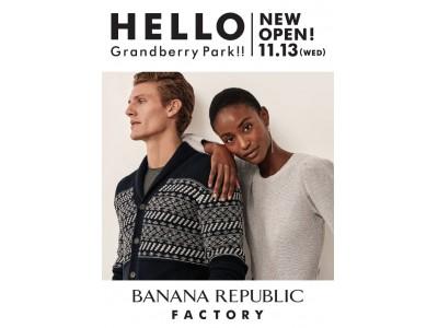 バナナ・リパブリック ファクトリーストア(アウトレット)が11月13日(水)、グランベリーパークに新店オープンします。