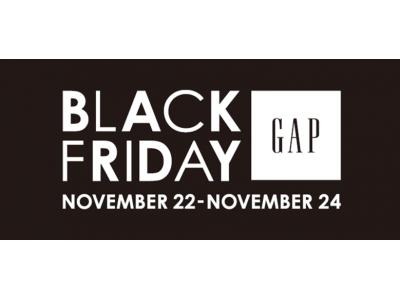 Gapのブラックフライデーがパワーアップして今年も開催!ミッドナイトイベントを11/21(木)22時にスタート全国5都市5店舗にて実施!