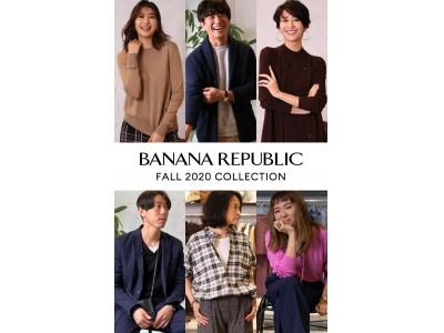 バナナ・リパブリックが6名のプロフェッショナルを起用した オンライン展示会ムービーを 公開