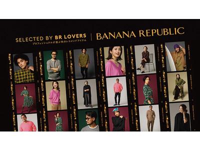 バナナ・リパブリックが6名のプロフェッショナルを起用したFALL'20 COLLECTION動画を公開