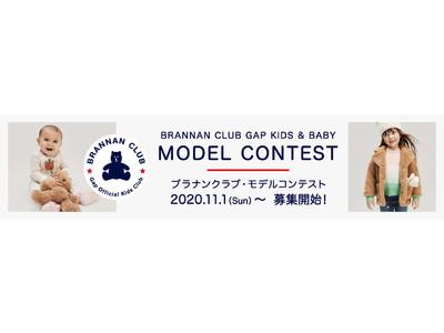 11月1日より応募開始!2021年春のGapKids&babyGapキャンペーンモデルに起用!BRANNAN CLUB GAP KIDS & BABY MODEL CONTEST