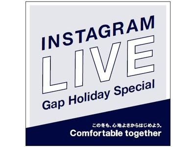 この冬も、心地よさからはじめよう。豪華ゲストを迎えてお届けするGap Holiday Instagram Live!