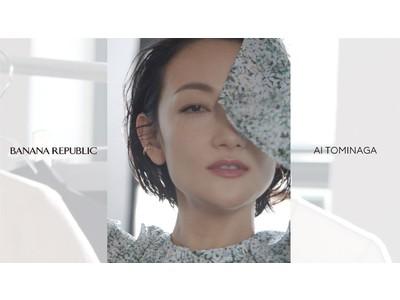バナナ・リパブリックが、 今春サステナブル商品を強化、モデル冨永愛とのスペシャル動画 を公開『冨永愛が語る、私たちのサステナブル』