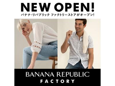 バナナ・リパブリックがファクトリーストアをNEW オープン