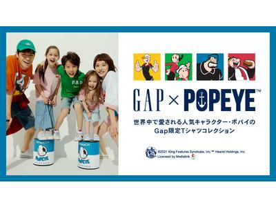 Gapが世界中で愛される人気キャラクターPOPEYE(TM)との限定コラボTシャツを発売