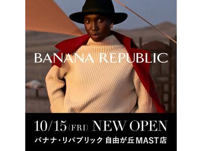 バナナ・リパブリック、10月15日(金)より「自由が丘MAST」に新店舗オープン