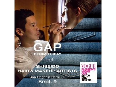 ギャップがデニムファッションとメイクアップによる、最高のスタイルを提案するイベントをVOGUE FASHION'S NIGHT OUTにて開催