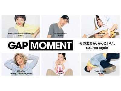 Gapとanna magazineがパートナーシップコンテンツを公開!