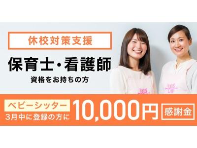 【緊急決定!休校サポート】有資格シッター登録に1万円支給