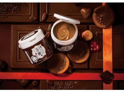 今年のご褒美チョコに塗って美肌になれるチョコレートはいかが?