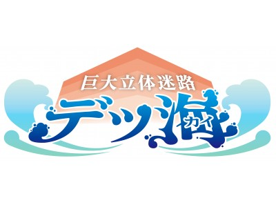 【横浜・八景島シーパラダイス】新アトラクション誕生!! 日本最大級の「巨大立体迷路」 デッ海 【2017年7月13日(木)グランドオープン!】