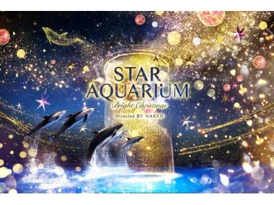 【マクセル アクアパーク品川】輝きにつつまれる、星空の海へ「STAR AQUARIUM -Bright Christmas- Directed BY NAKED」【11月10日~12月25日 】
