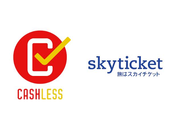 航空券等予約販売サイト「skyticket」を運営するアドベンチャーがキャッシュレス消費者還元事業への登録完了及び開始のお知らせ