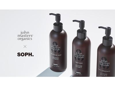 ジョンマスターオーガニックからSOPH.とのコラボレーションが登場!ブランドとして初の製品となる「ヘア&ボディウォッシュ」を始め、3つのアイテムを数量限定で展開。
