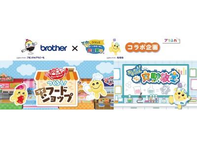 お菓子作り×ペーパークラフトコンテンツで「知育菓子」の世界が広がる!クラシエフーズ監修「つくろう!マイフードショップ」「わくわく実験教室」を公開