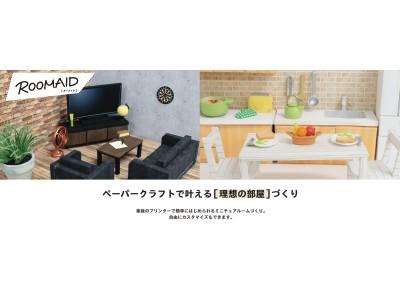 ブラザー、ミニチュアルームのペーパークラフトコンテンツ「ROOMAID」を公開
