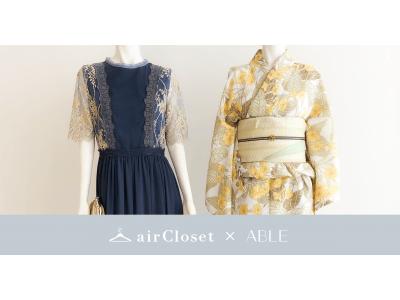 ファッションレンタルショップ『airCloset×ABLE』がこの夏アイテム拡充!大人女性にも似合うパーティードレスと浴衣レンタルを開始し、特別な日のスタイリングもサポート