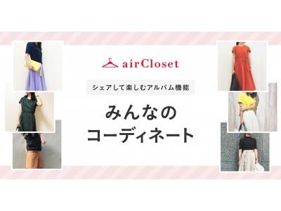月額制ファッションレンタルサービス『airCloset』がアルバム機能「みんなのコーディネート」をリリース!お客様同士でコーデを共有することで、レンタルアイテムを着こなす楽しみが広がる機能