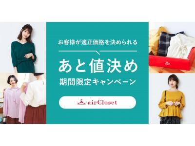 月額制ファッションレンタルサービス『airCloset』が、お客様にあとから利用価格を決めていただく「あと値決め」決済の試験導入キャンペーンを実施!