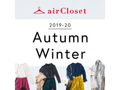 この秋に着てみたい!が叶う。月額制ファッションレンタルサービス『airCloset』がお客様と一緒に作った 2019-20年秋冬シーズンのラインナップを公開!