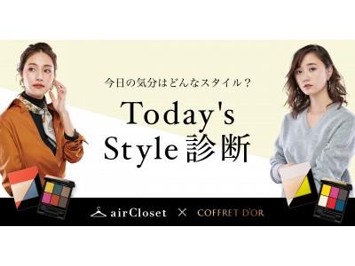 """『airCloset』が『コフレドール』とタイアップし、""""自分に似合うファッション×メイク""""がわかる特設診断サイトを開始!"""