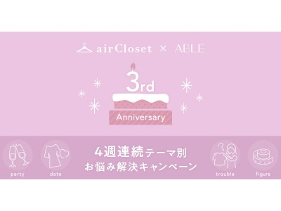 初めてのパーソナルスタイリング体験でコーディネートの悩みを解決!ファッションレンタルショップ『airCloset×ABLE』が3周年記念キャンペーンを開催