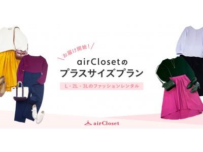 月額制ファッションレンタル『airCloset』が、産後や年齢による体型変化のお悩みを解決する『プラスサイズプラン(L~3L)』のお届けを開始!