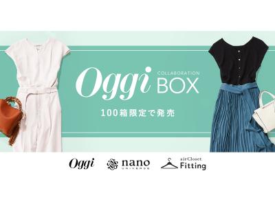"""提案型ファッションEC『airCloset Fitting』が『Oggi』編集部とコラボ!メディア×スタイリング提案の""""目利き""""を体験できる『Oggi BOX』を本日販売開始"""