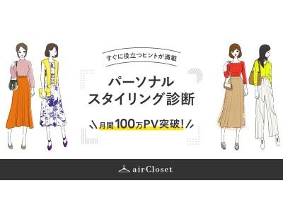月額制ファッションレンタル『airCloset』の『パーソナルスタイリング診断』が月間100万PV突破!診断結果は100通り、「自分らしさ」と「なりたい姿」を叶えるコーディネートが見つかる
