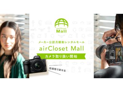 月額制レンタル『airCloset Mall』で、ニコンがカメラ業界初のメーカー公式レンタルサービスを開始