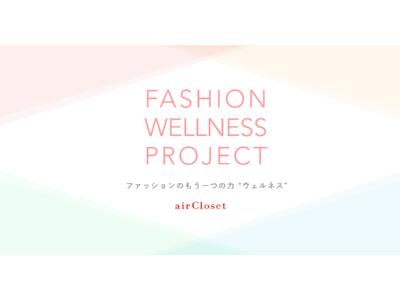 """エアークローゼットが脳科学者と""""ファッションの持つ力""""を解明する「Fashion Wellness Project」を始動"""