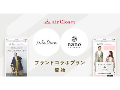 『Mila Owen』『nano・universe』が、『airCloset』でレンタルサービス開始
