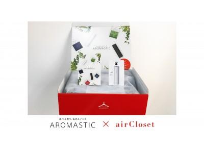 airClosetが業界を超える新たなコラボレーションを実施~新しいライフスタイルの創出に挑み続けるソニ...