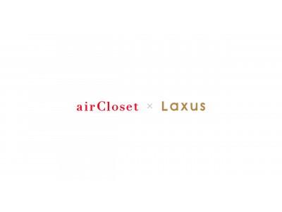 エアークローゼットとラクサスがコラボレーション実施!プロが選ぶ洋服とバッグのトータルコーディネートを一度に体験できる新生活を提案