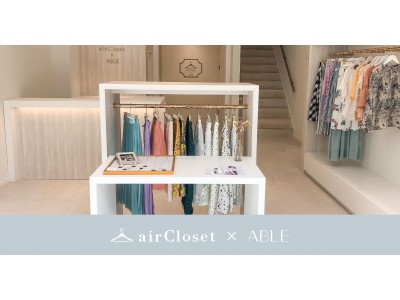 ファッションレンタルショップ『airCloset×ABLE』が拡張移転!パーソナルスタイリング空間をフルリニューアルし、スタイリング専用個別ルームを完備