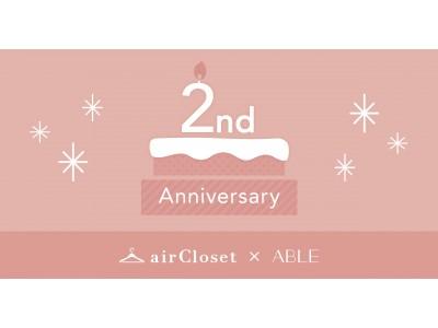 ファッションレンタルショップ『airCloset×ABLE』が2周年!10月12日(金)~記念キャンペーン実施