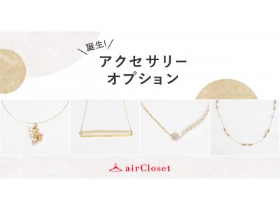 エアークローゼットがアクセサリーレンタルを開始!プロのスタイリストがお客様に似合う洋服コーデに合わせたネックレスをご提案~本日10月15日(月)から『airCloset』サービスサイトで申込開始~