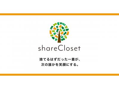 """""""着なくなった洋服を最後まで活かす""""アパレル廃棄問題解決プロジェクト『shareCloset(シェアクローゼット)』始動!"""