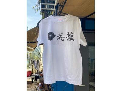 【レペゼン渋谷!】第五弾は創業90年以上「うなぎ 花菱」に決定!