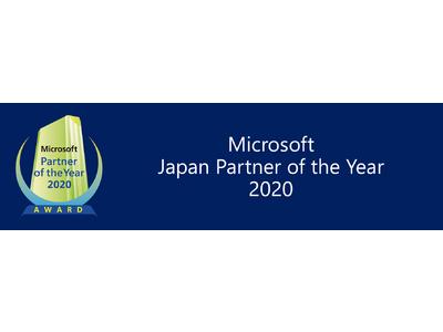 TIS、「マイクロソフト ジャパン パートナー オブ ザ イヤー2020」Healthアワード受賞