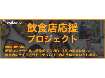 wakumoが「飲食店応援プロジェクト」を実施!テイクアウト・デリバリーのチラシポスティングを全面的に応援!