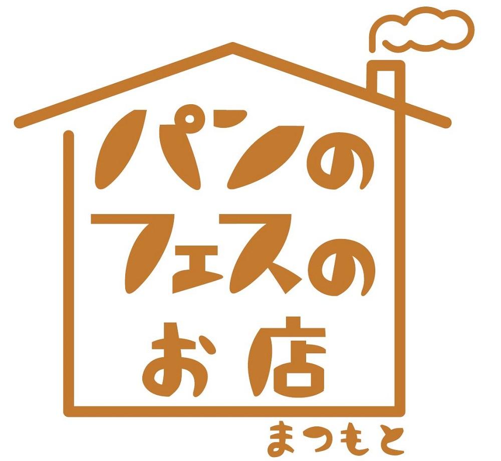 日本最大級 #パンのフェス 初のリアル店舗!「パンのフェスのお店」松本店 2月12日オープン決定!! 日本全国の人気パンが集結!@長野県・松本駅前公園通り