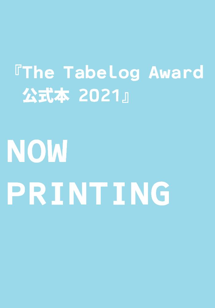 #食べログ 「The Tabelog Award」初オフィシャルブック『 The Tabelog A... 画像