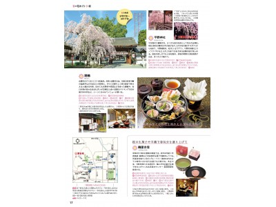 関西近郊の「花の絶景名所」へ出かけるための、ガイドブックが新発売!